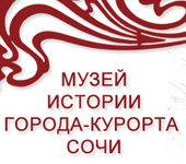 "МБУК г. Сочи ""Музей истории города-курорта Сочи"""
